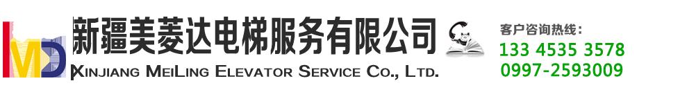 新疆美菱达电梯服务有限公司