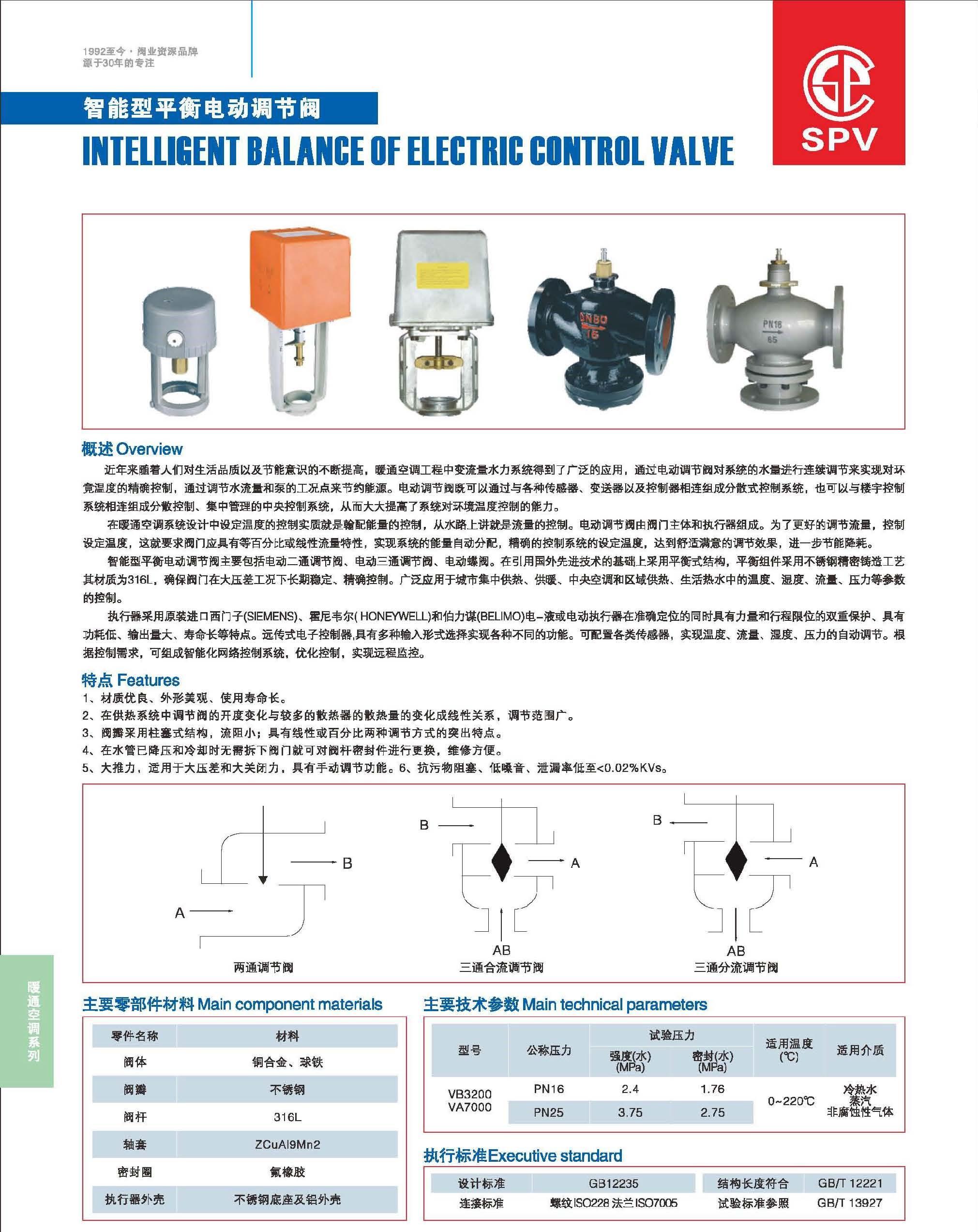 智能型平衡电动调节阀