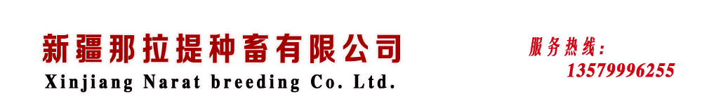 新疆那拉提种畜有限公司_logo