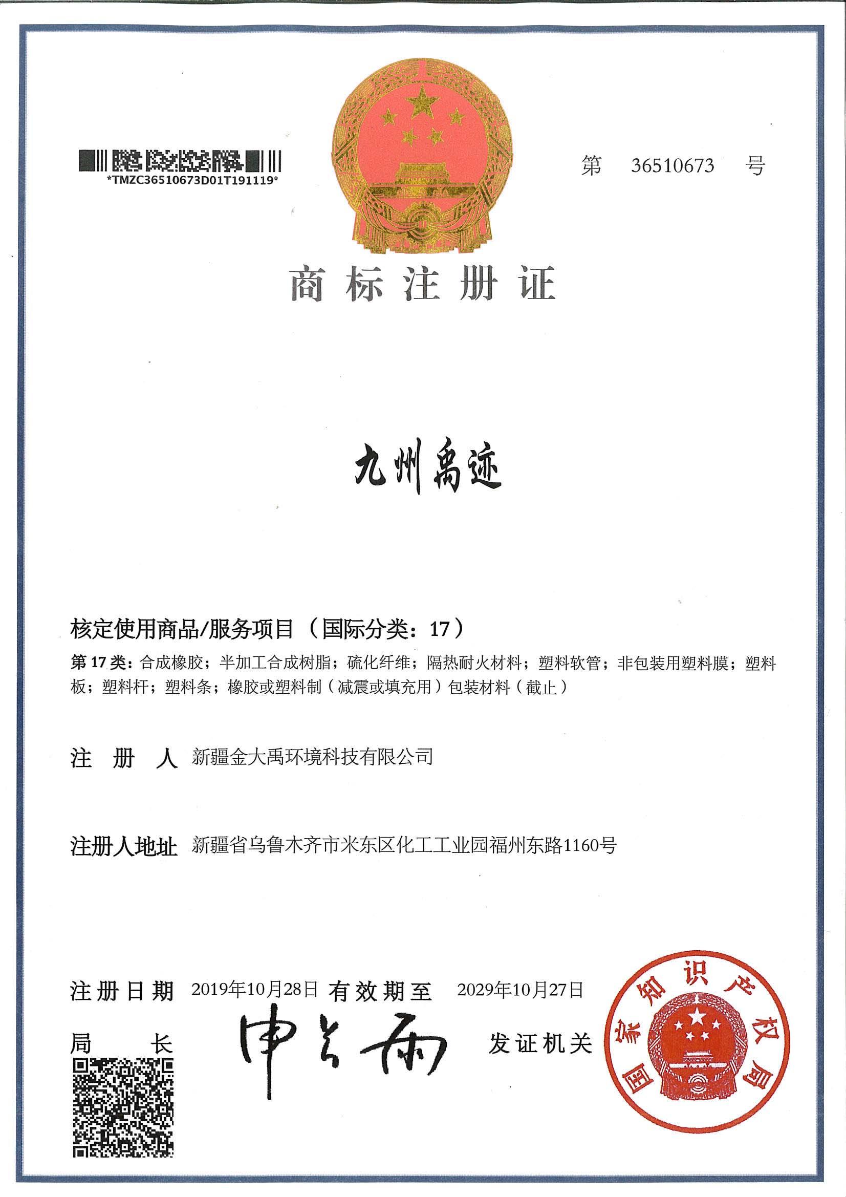商品注册证1