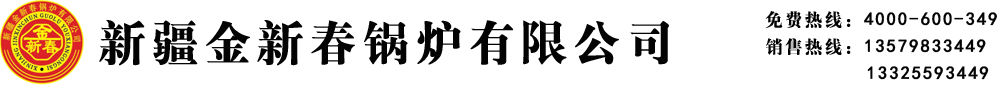 新疆金新春锅炉公司_Logo