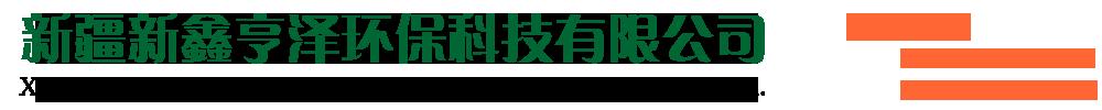 新疆乌鲁木齐新鑫亨泽土工新材料公司厂家