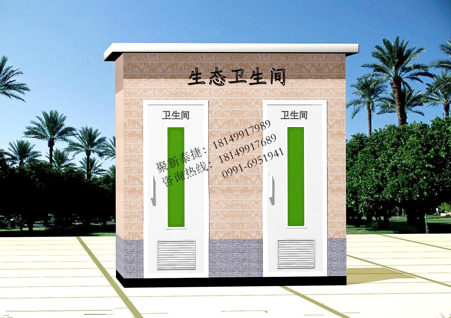 精品环保厕所TJET-530