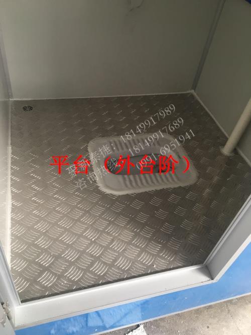 简易型移动厕所外台阶