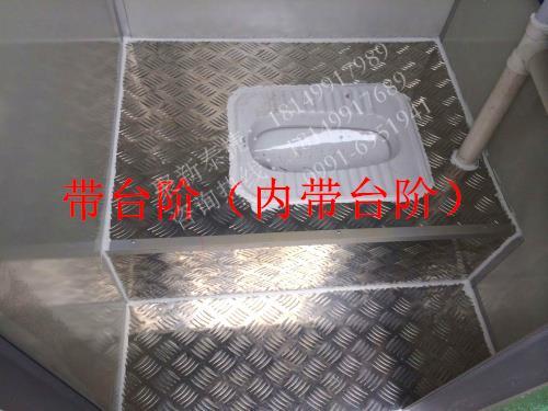 简易型移动厕所内台阶