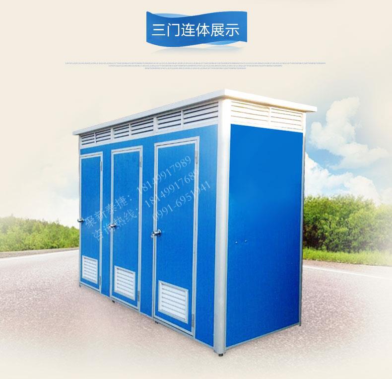 简易型移动厕所BJET-1102-3