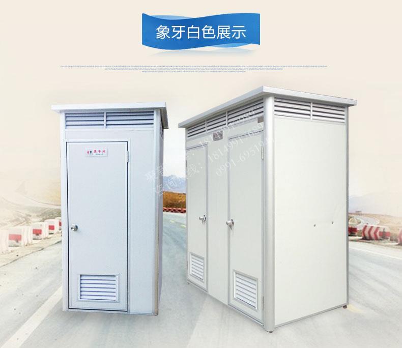 简易型移动厕所BJET-1101