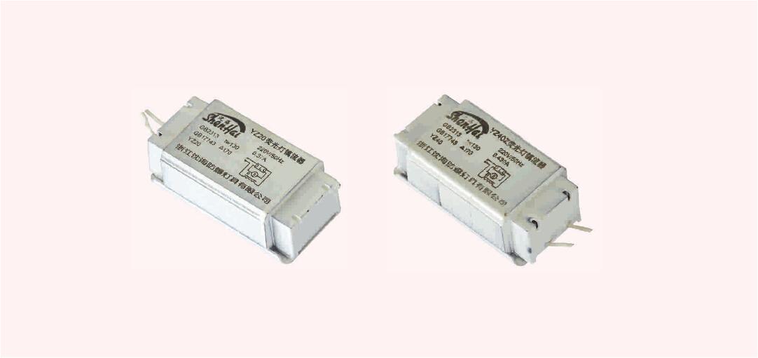 YZ 系列内装式电感镇流器