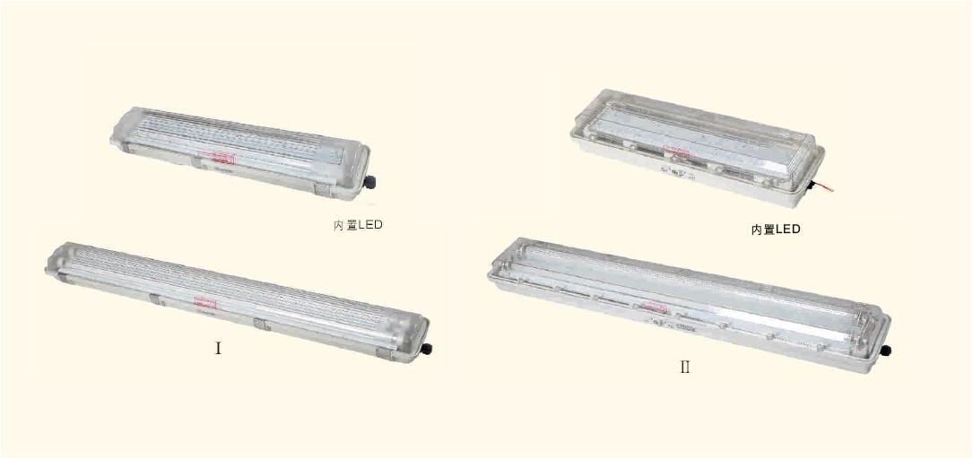 BYS 系列防爆防腐全塑荧光灯(ⅡC、DIP)