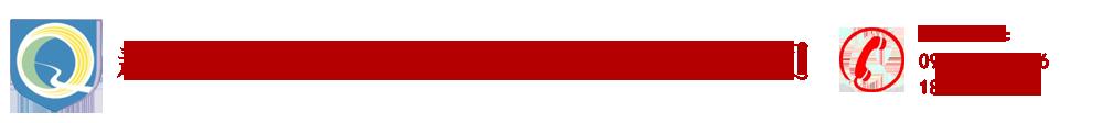 新疆钻桥管业有限责任公司