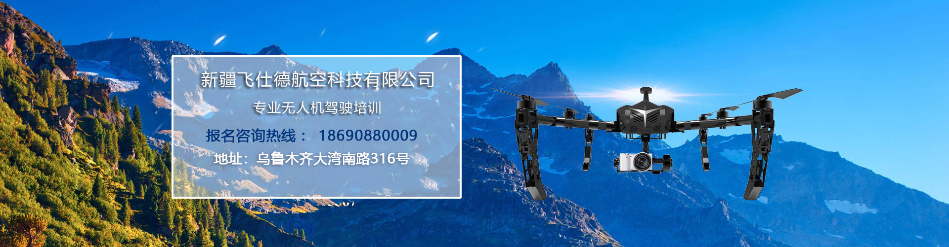 新疆专业无人机驾驶培训电话:18099661313