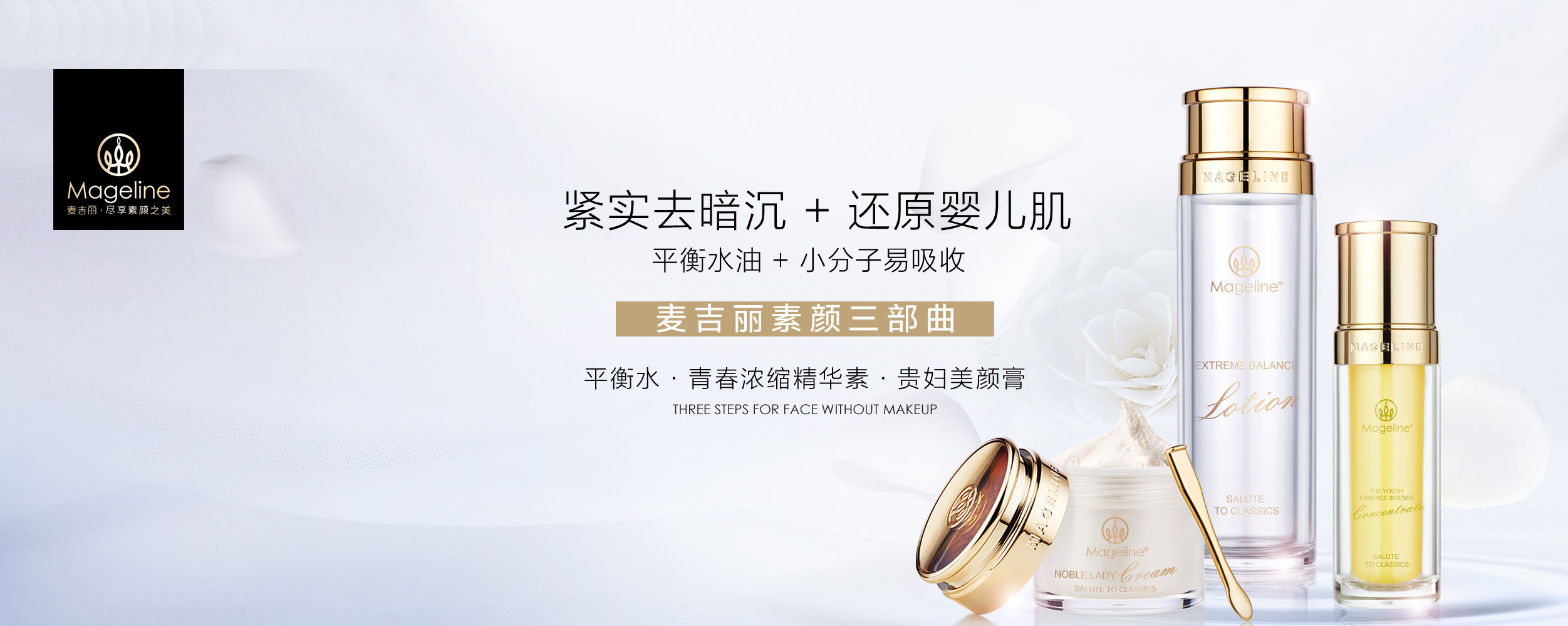 新疆森米产品代理公司麦吉丽护肤品使用顺序