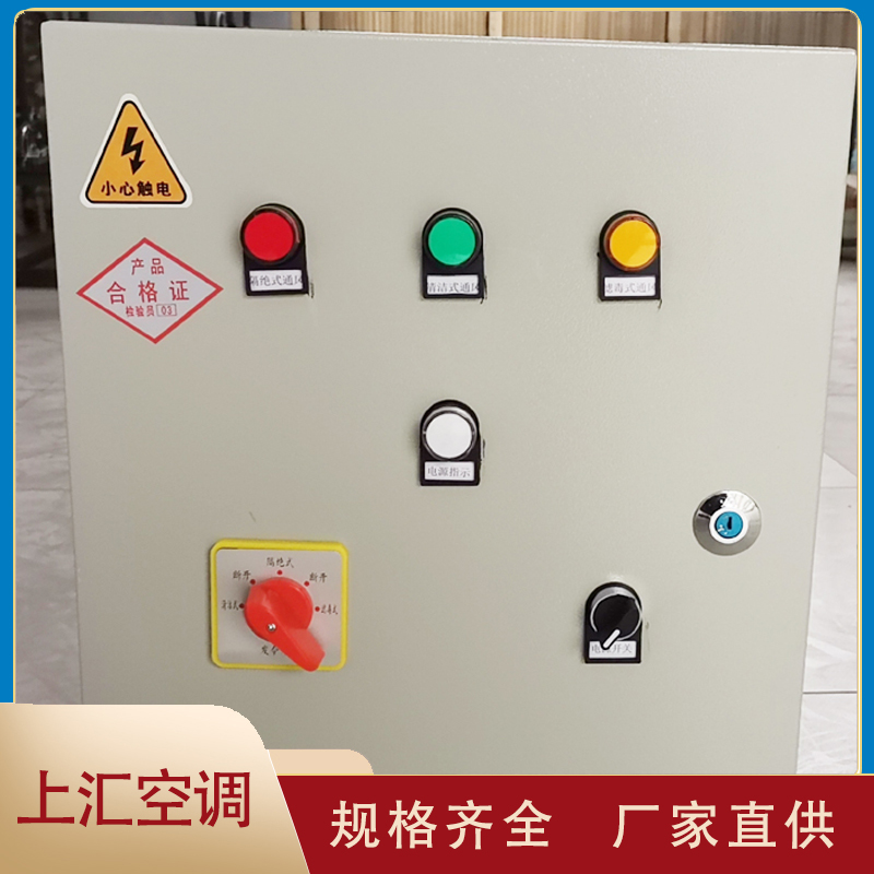 信号控制箱
