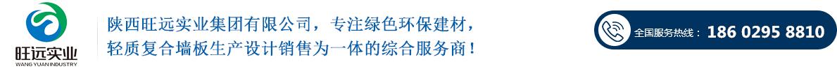 陕西旺远实业有限公司
