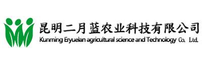 昆明二月蓝农业公司