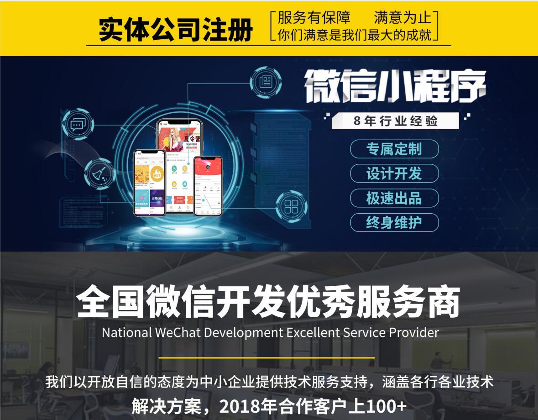 小程序微信官网开发