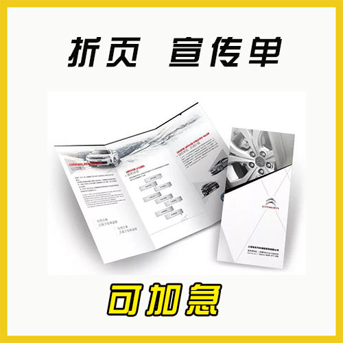 折页画册印刷