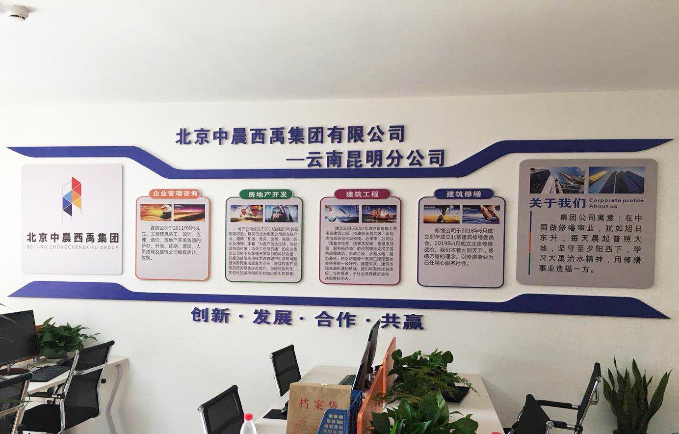 昆明企业文化墙安装