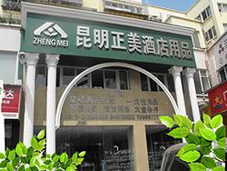 丽江酒店清洁用品哪家质量可靠效率高