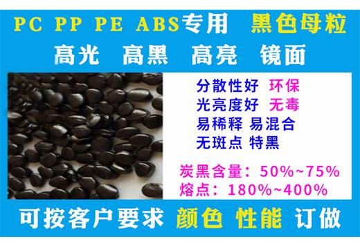 江西吉安碳酸钙厂家为您倾情贡献高档黑色母粒选购常识