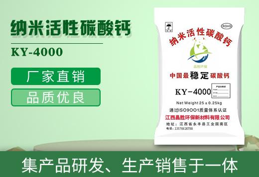 江西碳酸钙活性碳酸钙提高产品的附加值创造效益