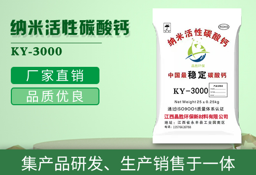 纳米活性碳酸钙KY-3000