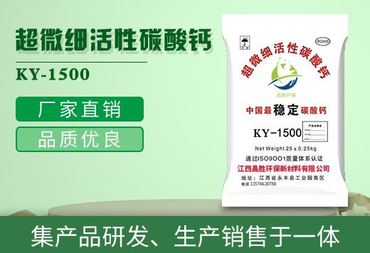 超微细活性碳酸钙KY-1500