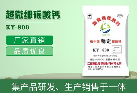 超微细碳酸钙KY-800