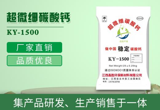 超微细碳酸钙KY-1500