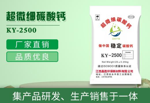 超微细碳酸钙KY-2500