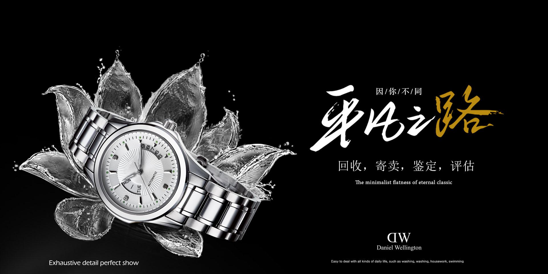 北京奢侈品回收