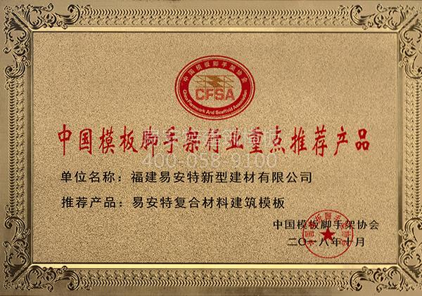 201810中国模板脚手架行业重点推荐产品