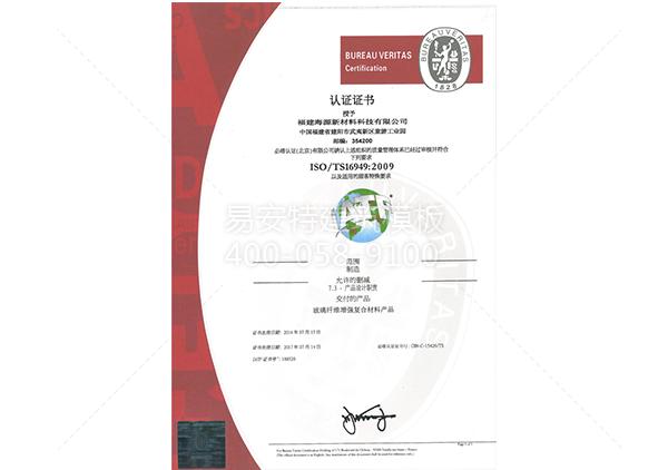 ISO 9001及TS16949 质量管理体系证书
