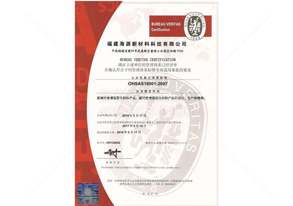 OHSAS18001职业健康安全管理体系证书及ISO 14001环境管理体系证书