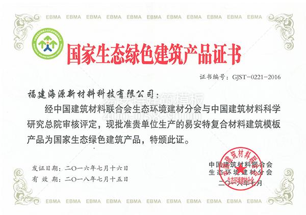 國家生態綠色建筑產品證書