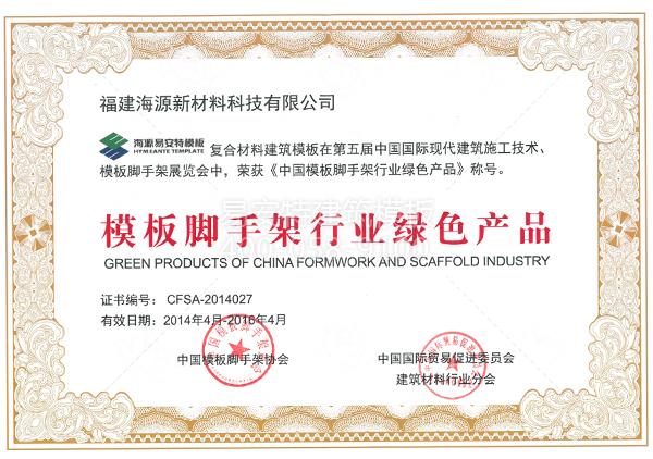 模板腳手架行業綠色產品證書2014.5.3