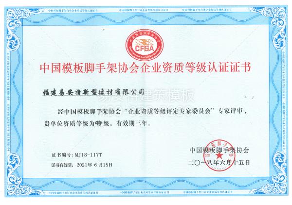 中国模板脚手架协会企业资质等级认证证书2018