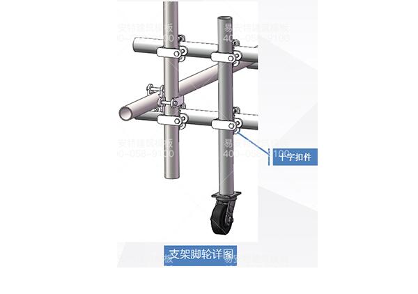 建筑模板支架脚轮
