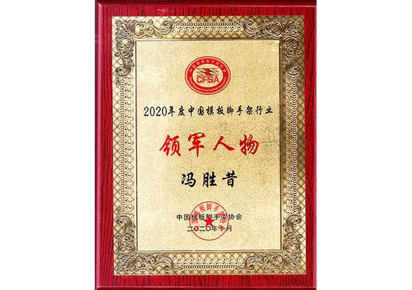 """易安特总经理冯胜昔先生获得2020年模板脚手架行业""""领军人物""""荣誉称号"""
