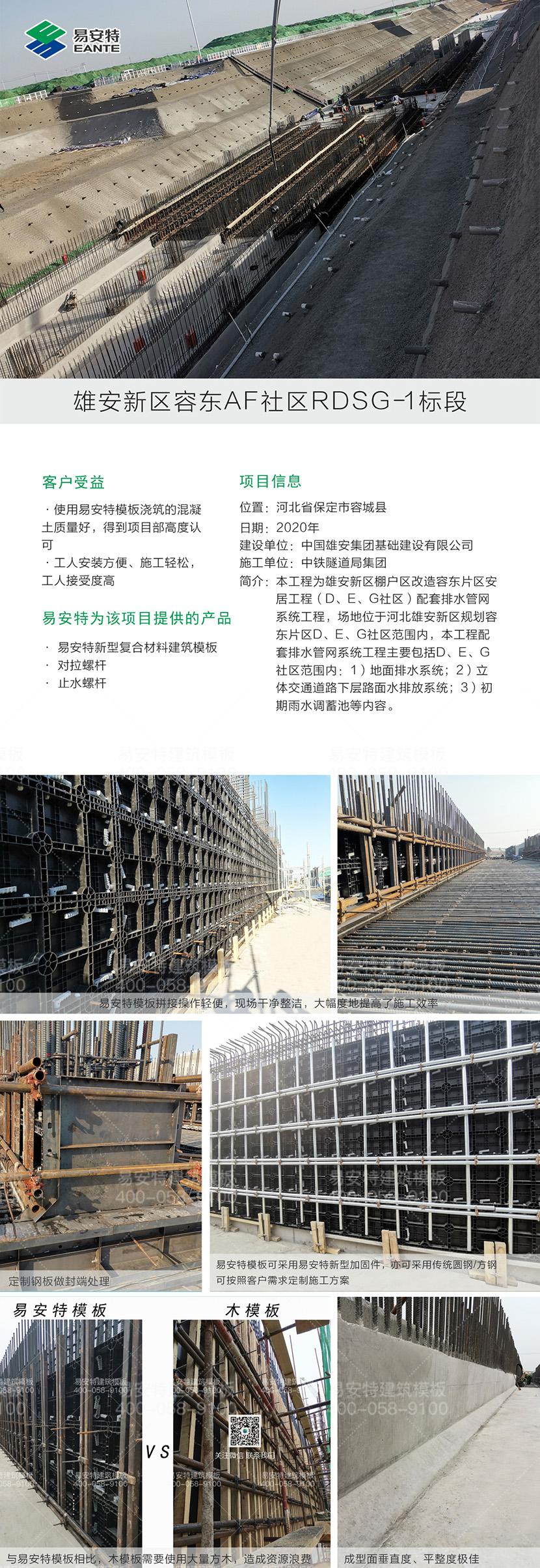 中铁隧道局雄安管廊1标