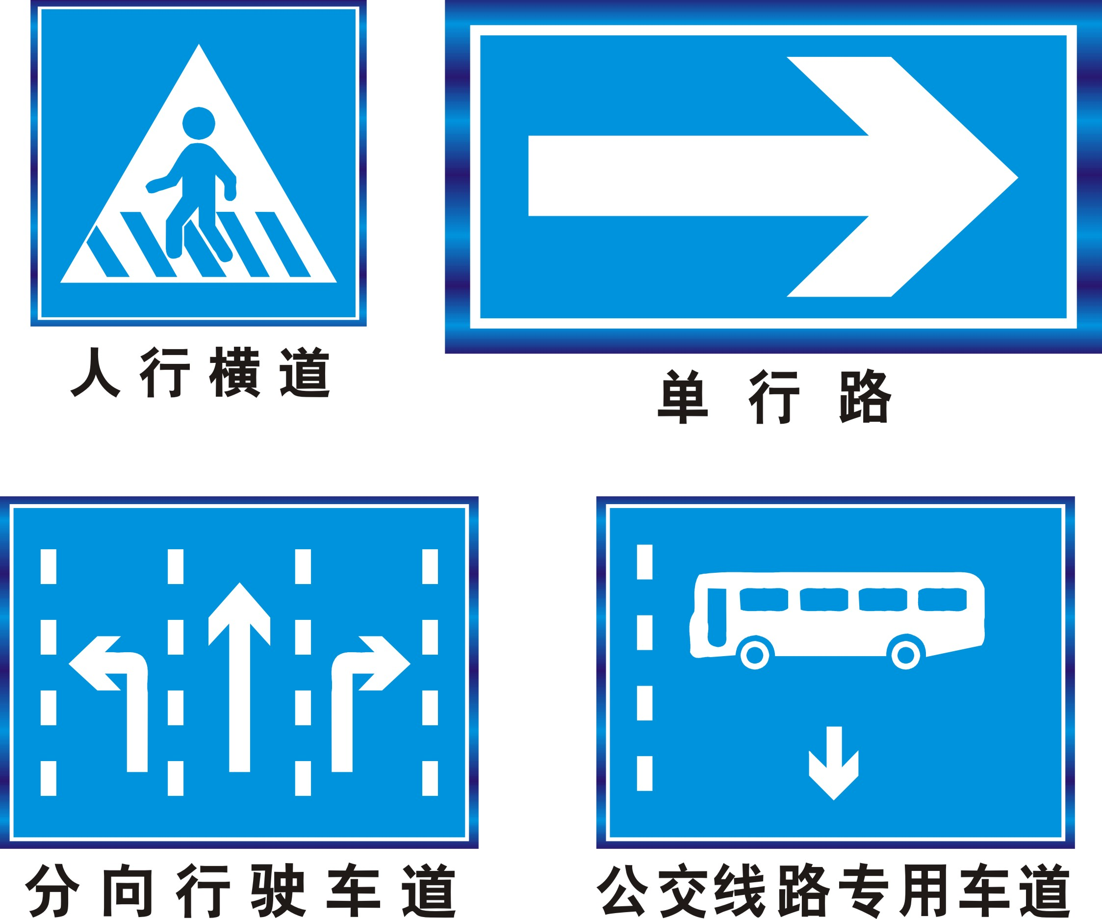 交通指示牌