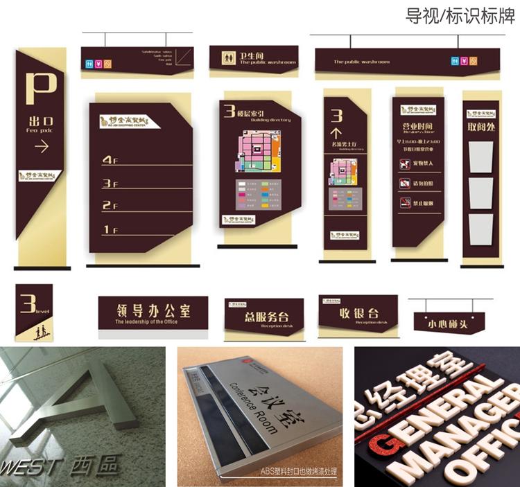 商业环境标识系统