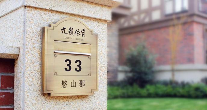 房地产社区楼盘标识导示系统