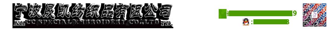 宁波晟凯纺织品pk10投注
