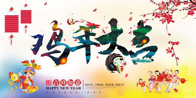 宁波晟凯纺织品有限公司恭祝大家鸡年大吉!