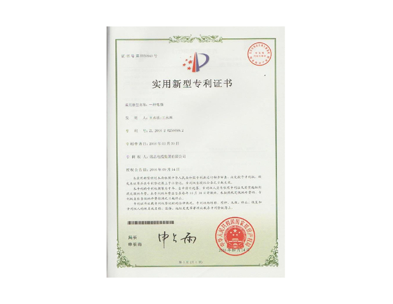专利证书13