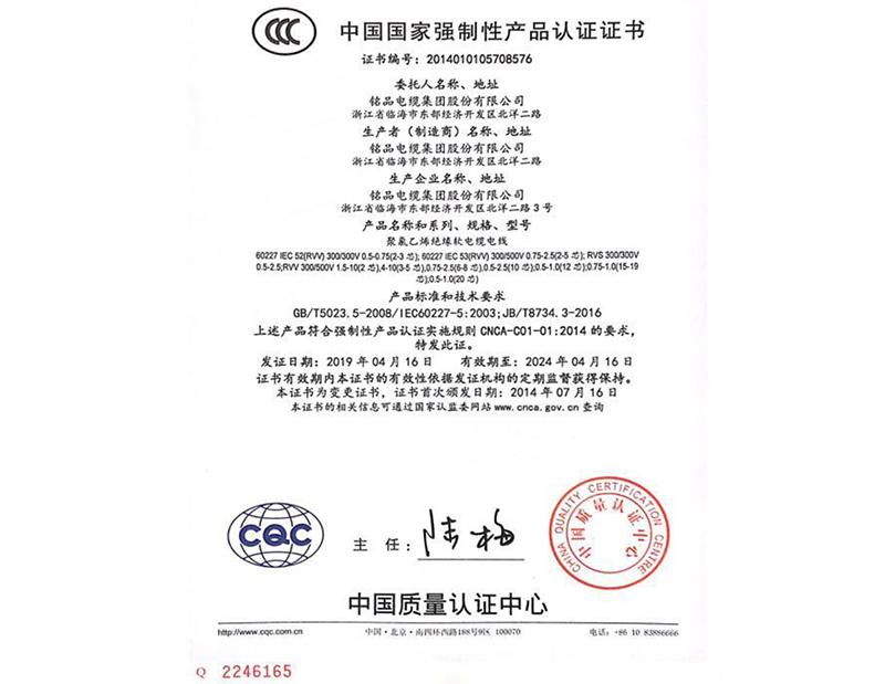 中国国家强制性产品认证证书(CCC证书)