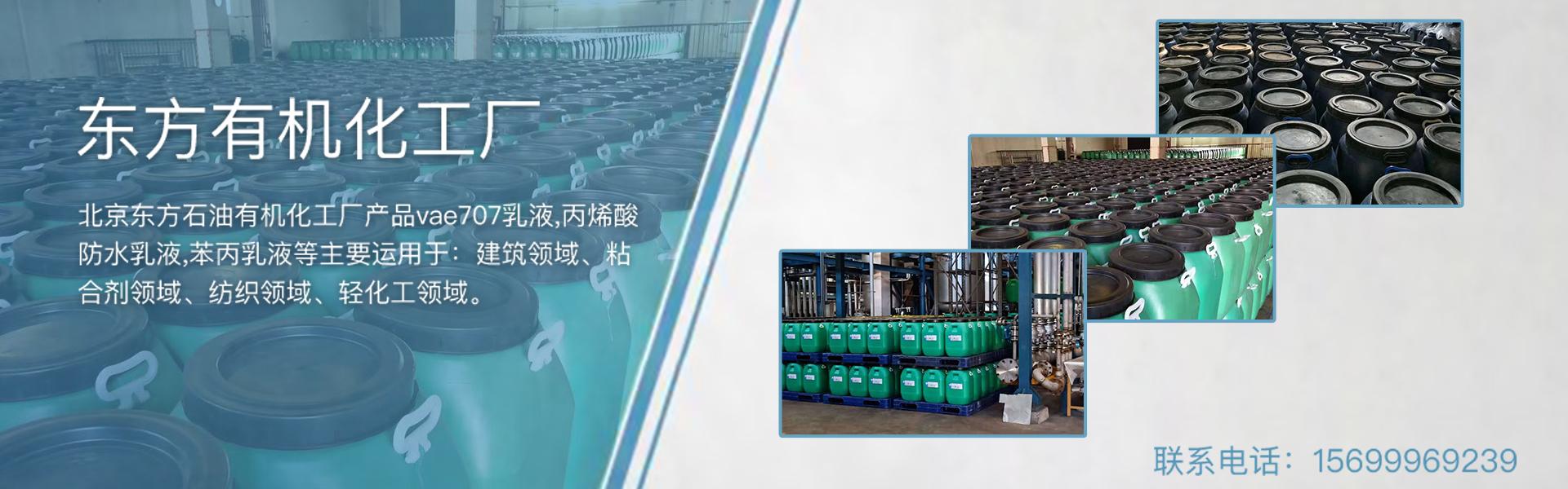 北京vae707乳液