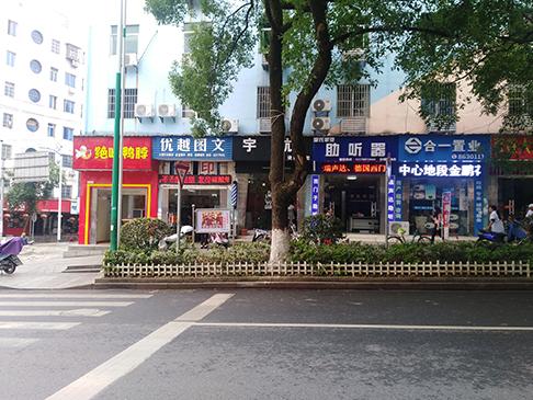 阳明路门店
