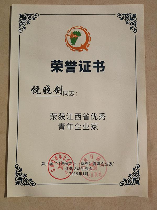 荣获江西省优秀青年企业家
